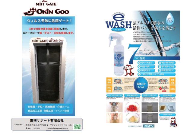 消毒ゲート「Jokin Goo」カタログ